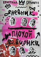 Гудоните Кристина: Дневник плохой девчонки