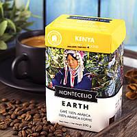 Кофе молотый Cafe Montecelio Kenya 250 г