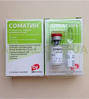 """Гормон роста """"Соматин"""" 1.3мг 4МЕ (аптечный)"""