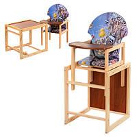 Стульчик V-002-4  для кормления,трансф,43-96-45см,бол.спинк,дерев,аквариум, в кульке,53-45-11см