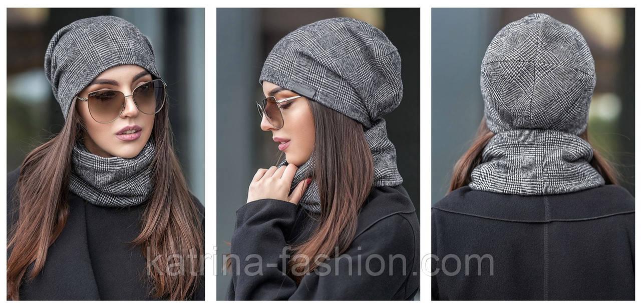 Женский стильный набор: шапка и хомут-шарф