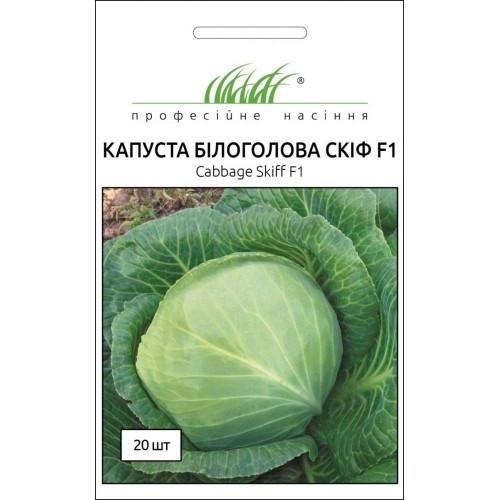Семена капусты белокочанной Скиф F1 20 шт, Tezier