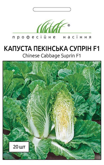 Семена капусты пекинской Суприн F1 20 шт, Syngenta