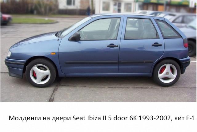 F-1 Door moldings Seat Ibiza II 5 door 6K 1993-2002