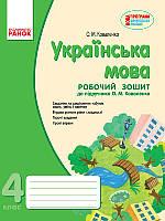 Українська мова 4 клас. Робочий зошит.  Коваленко О.М.