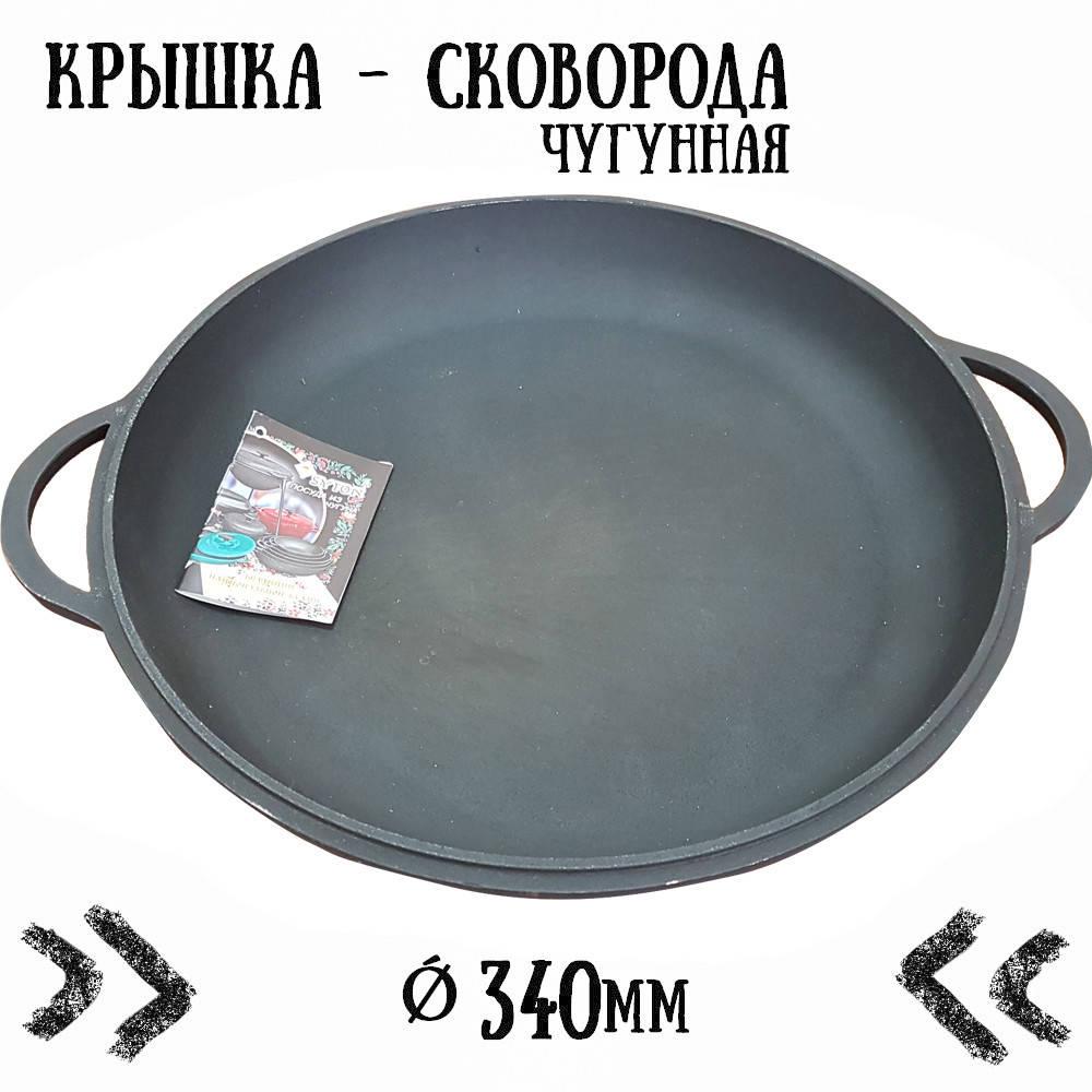 Крышка - сковорода чугунная (340 мм)