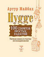 Hygge. Уютная книга о счастье по-скандинавски. 100 секретов простых радостей Артур Майбах