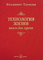 Технология жизни. Книга для героев Тарасов Владимир
