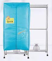 Электрическая сушилка для одежды и белья Quick H-806, 1000W, гарантия 1год