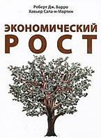Экономический рост Роберт Дж. Барро, Х. Сала-и-Мартин