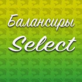 Балансири Select