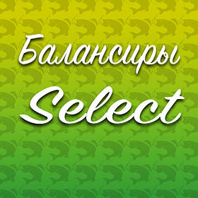 Балансиры Select