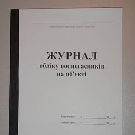 Журналы и инструкции по пожарной безопасности и охране труда