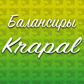 Балансиры Krapal