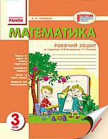 Математика 3 клас. Робочий зошит.  Назаренко А.А.