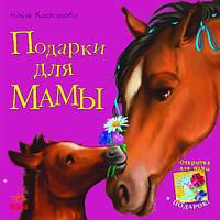 Улюблена мама : Подарки для мамы