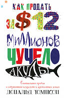 Как продать за $12 миллионов чучело акулы Дональд Томпсон