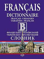 Французько-український/українсько-французький словник в одному томі, 430 000 слів