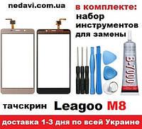 Сенсорный экран тачскрин для Leagoo M8 / M8 Pro + инструменты и клей