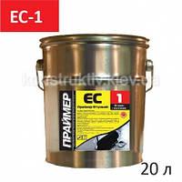 Праймер Грунт битумный ЕС-1, 20 л