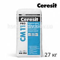 Клей для керамической плитки Церезит (Ceresit) СМ 11 Pro, 27 кг