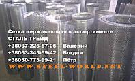 Сетка нержавеющая 0,1-0,065