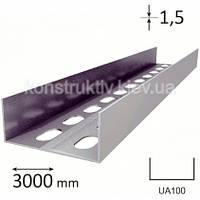 Профиль для гипсокартона UA 100, 3 м.  (1,5 мм.)