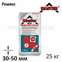 Стяжка для пола ремонтная Мастер (Master) Ремикс М-200 3-50 мм, 25 кг