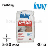 Штукатурка Knauf  Ротбанд , 30 кг