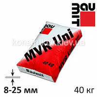 Штукатурная смесь Baumit  МVR-Uni, белая 40 кг