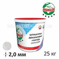 Штукатурка акриловая Anserglob короед белая, 25 кг