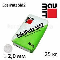 Штукатурка минеральная Baumit ЭдельПутц СМ2 2R короед, 25кг