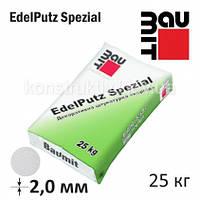 Штукатурка минеральная Baumit ЭдельПутцШпэциал 2К барашек, 25кг