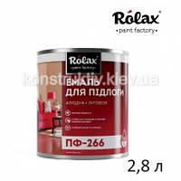 Эмаль для пола Rolax ПФ-266, 2,8 л