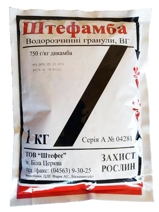 Штефамба (дикамба, 750г/кг), 1кг