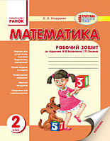 Математика 2 клас. Робочий зошит.  Назаренко А.А.