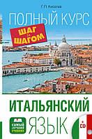 Итальянский язык. Полный курс ШАГ ЗА ШАГОМ + CD. Киселев Г.П.