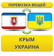 Перевозка Вещей из Крыма в/на Украину!
