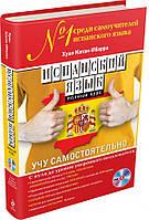 Испанский язык. Полный курс. Учу самостоятельно (+CD). Катан-Ибарра Хуан