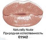 """Блеск для губ """"Незабываемый поцелуй"""", цвет Naturally Nude, Природная естественность, Avon Perfect Kiss, Эйвон"""