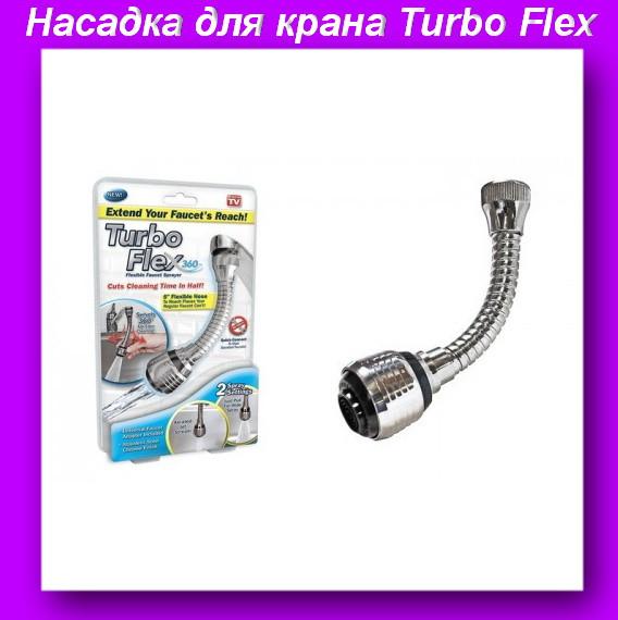 Насадка для крана Turbo Flex 360,Гибкий шланг,Гибкий Распылитель кран