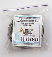 Набор гидроцилиндра ковша ЭО 2621В3, ЭО2626 (арт.2108)