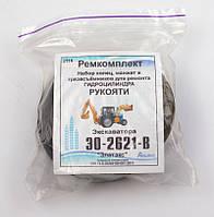 Набор гидроцилиндра рукояти ЭО 2621В (арт.2116)