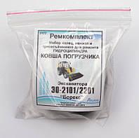 Набор гидроцилиндра ковш погрузчика ЭО 2101/2201 «Борекс» (арт.2177)