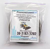 Набор гидроцилиндр рукоять ЭО 2102/2202 «Борекс» (арт.2188)