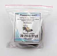 Набор гидроцилиндра ковш ЭО 2103/2203 «Борекс» (арт.2189)