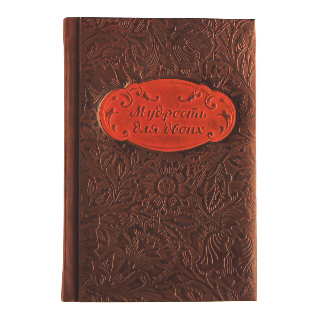 """Книга иллюстрированная в кожаном переплете """"Мудрость для двоих"""""""