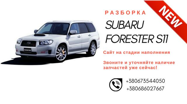 Разборка Субару Форестер С11