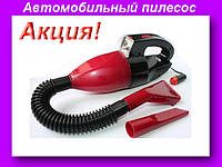 Автомобильный пылесос Vacuum Cleaner H0164,Автомобильный пылесос!Акция