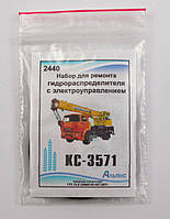 Ремкомплект гидрораспределителя с электрическим управлением (У4690.9031А) КС 3571 (арт. 2440)